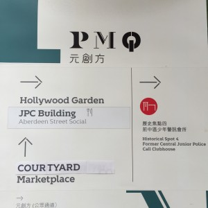 PMQ in Hong Kong
