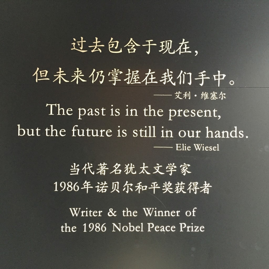 Jewish Refugees Museum in Shanghai