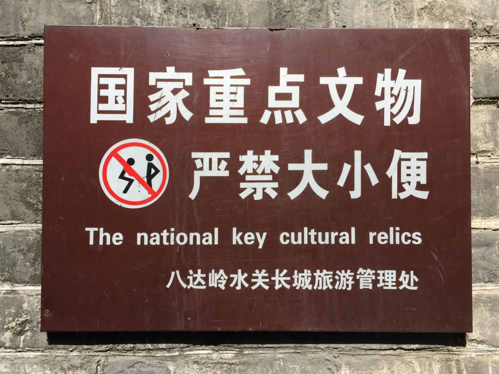 The Great Wall of China Signage