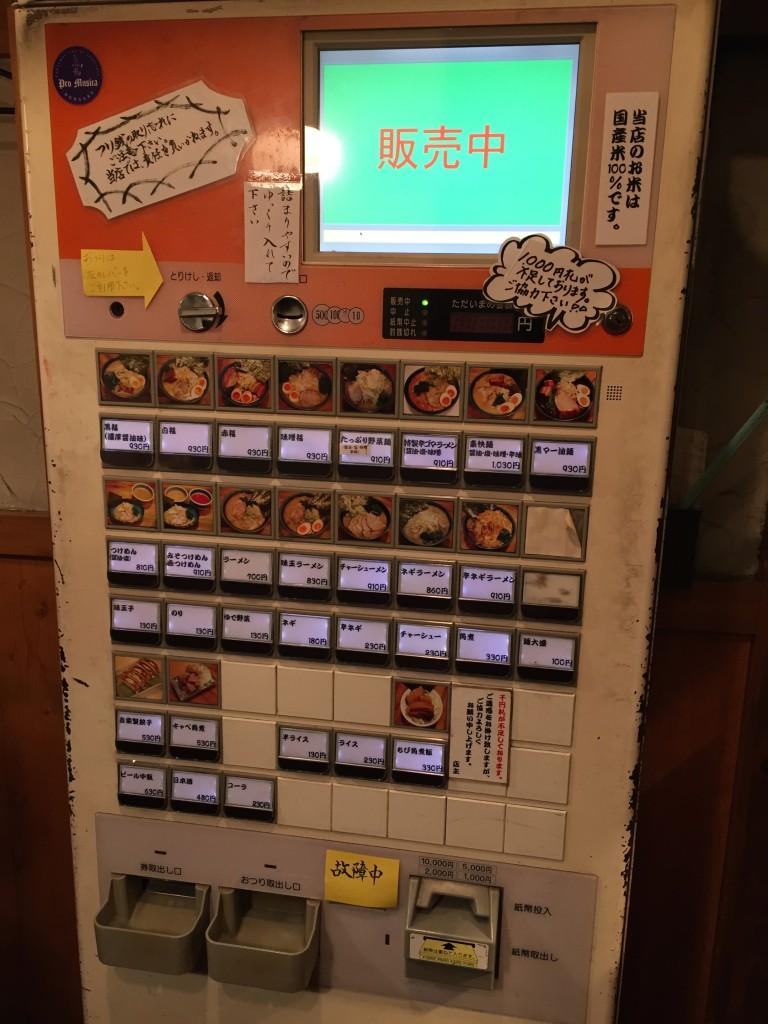 Ramen Vending Machine in Minato-ku