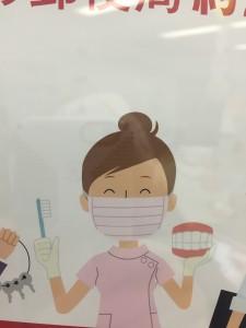 Tokyo Face Masks