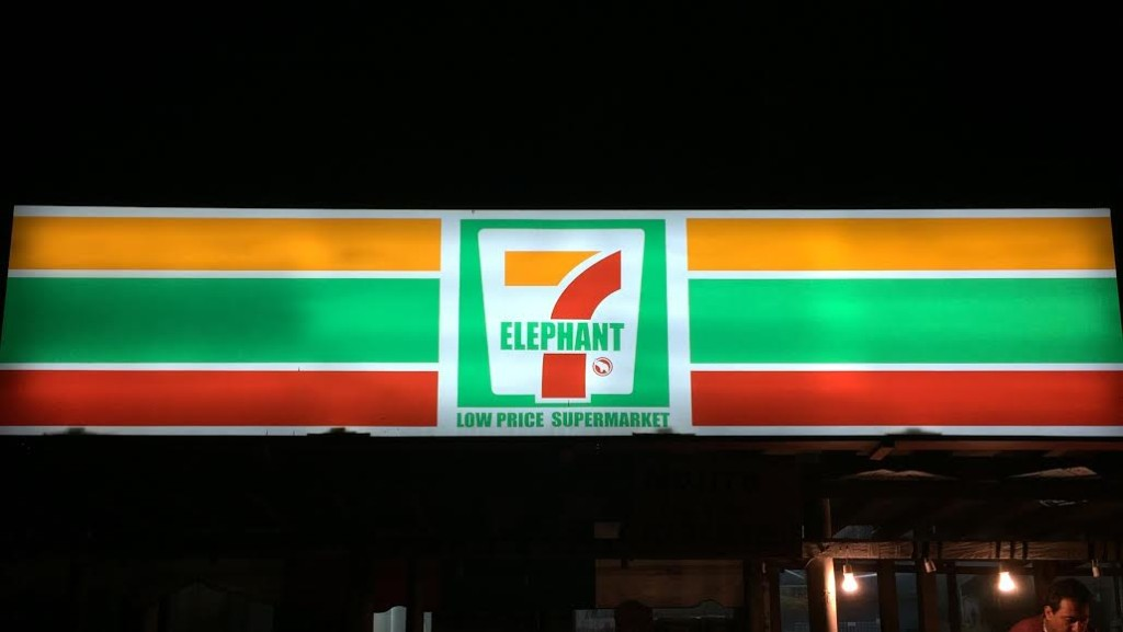 7-Elephant (an interesting approach at 7-11) .